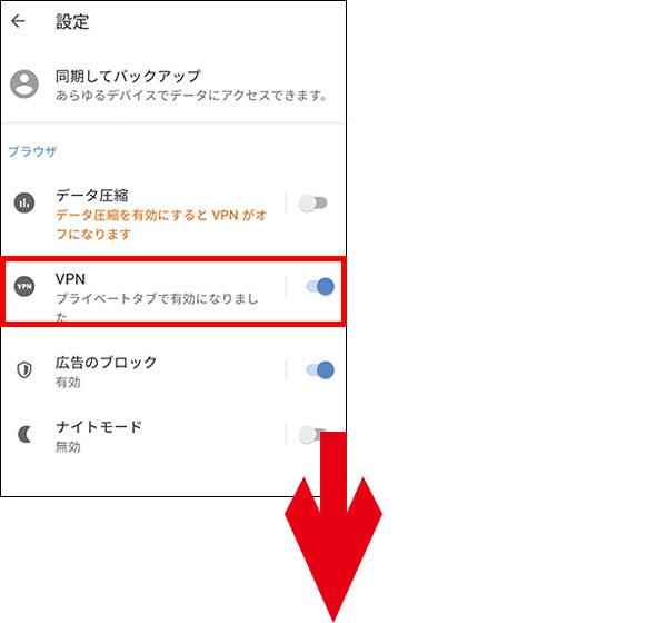 画像: VPN機能を起動するには、画面右下の「Opera」アイコン→「設定」→「VPN」をオンに。