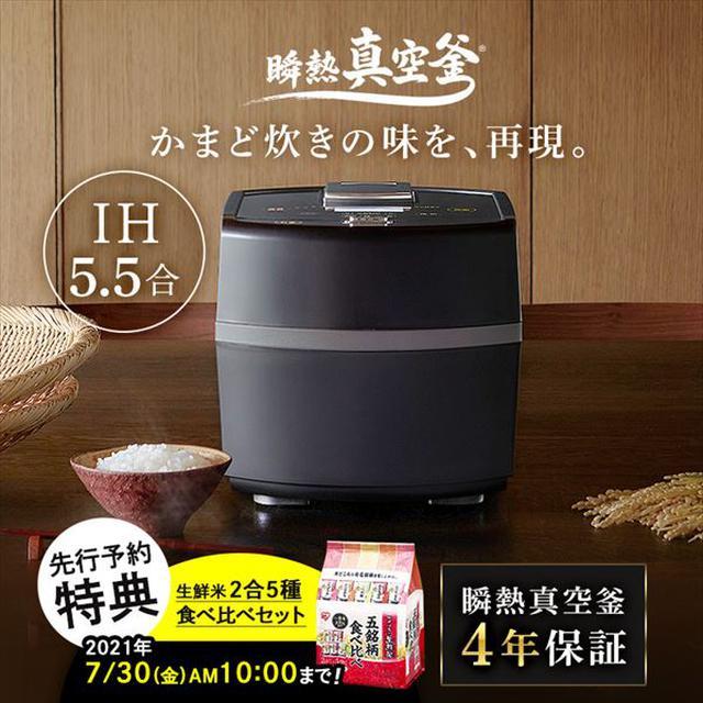 画像: 実はかまどで炊くお米はおどらない!?アイリスオーヤマの最新炊飯器「瞬熱真空釜」が他メーカーの高級炊飯器と異なる点