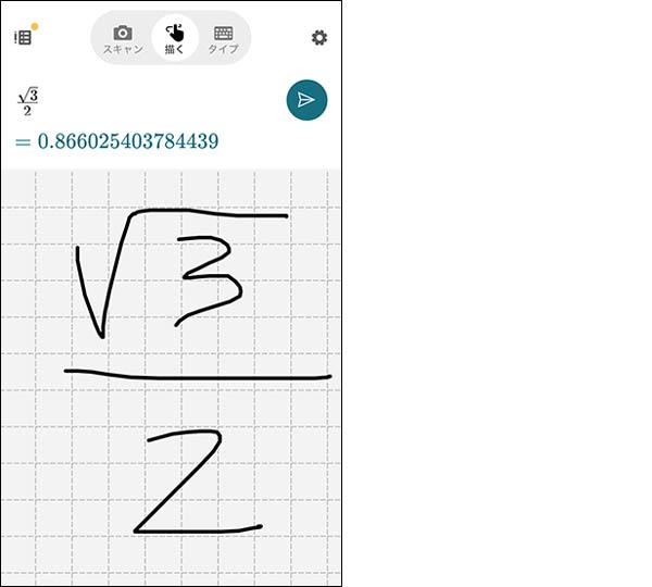 画像: このように手書きで入力できる。難解な数式も瞬時に計算できるし、電卓アプリの代わりに使うこともできる。