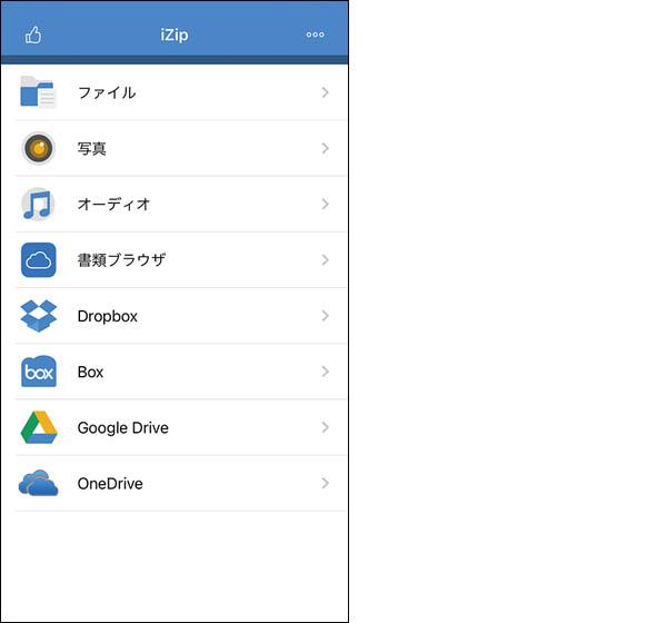 画像: ダウンロードしたファイルだけでなく、「Googleドライブ」などのクラウドに保存したZipファイルを解凍することも可能。