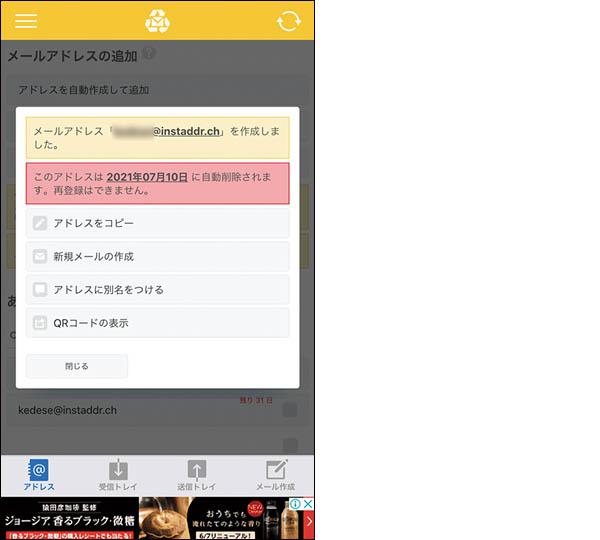 画像: 1ヵ月後に自動削除されるメールアドレスも取得可能。