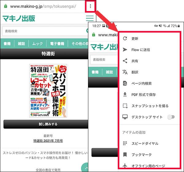 画像: 画面右上の「…」ボタンからは、翻訳や検索などの機能を呼び出せる。