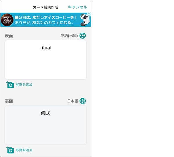 画像: 基本的には表面に英単語、裏面に日本語訳を入力し、めくって確認できるというシンプルな仕様だ。