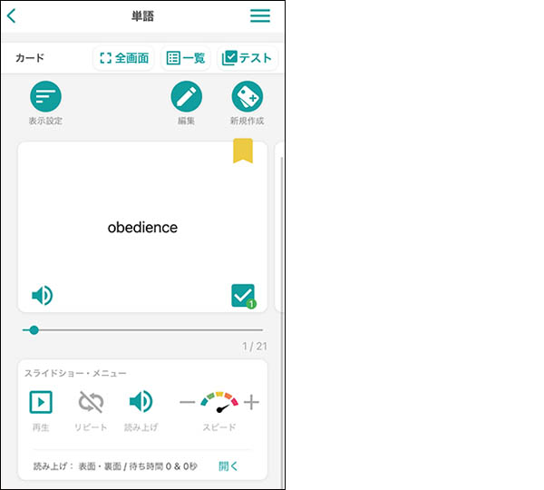 画像: 登録した単語カードは、自動でめくられるスライドショー再生が可能。音声での読み上げもでき、速度も調整できる。