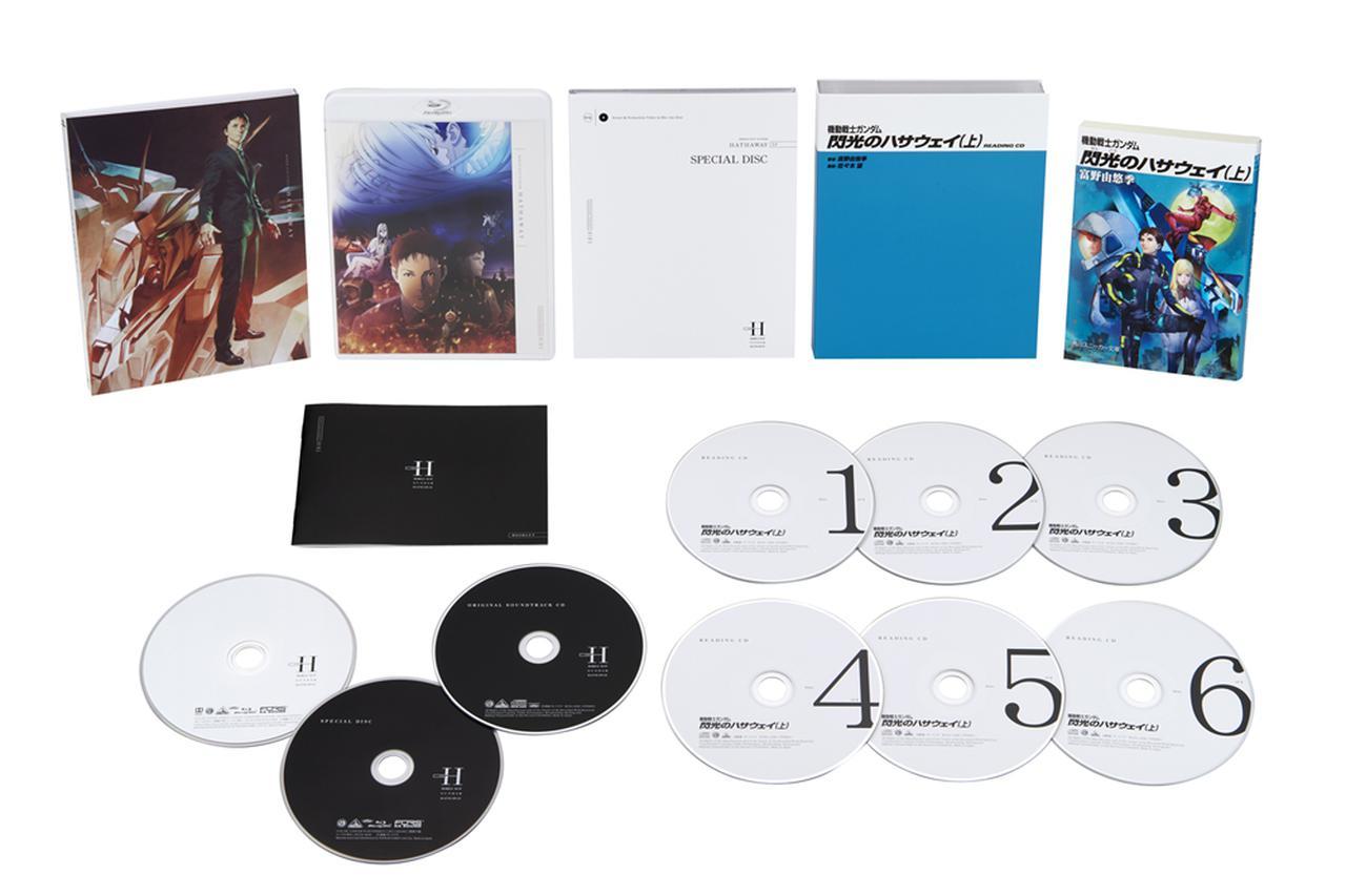 画像: 劇場で販売中の劇場限定版Blu-rayのパッケージ内容 (C)創通・サンライズ