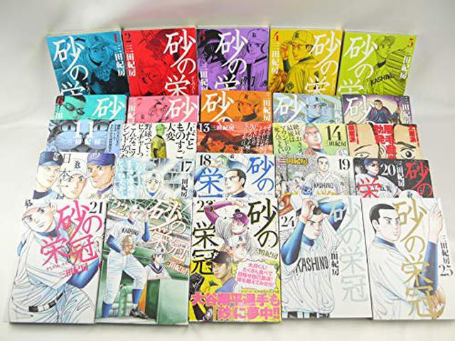 画像3: 【スポーツ漫画のおすすめ】思わず一気読みしちゃう!オリンピック期間に読みたい名作3選