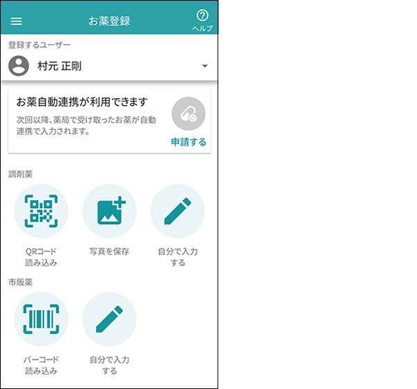 画像: 病院で処方された薬はQRコードで登録。自動連係機能も便利。