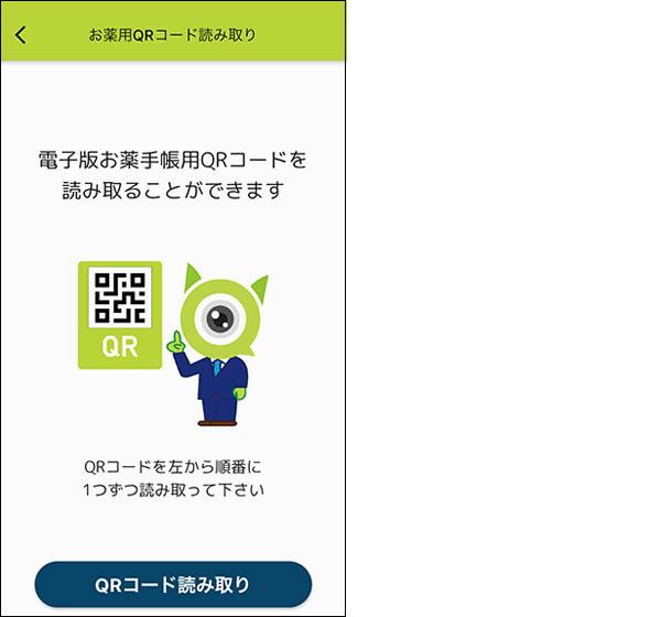 画像: 薬局が発行する電子お薬手帳用のQRコードの読み取りに対応。
