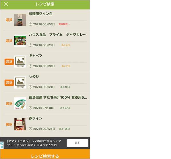 画像: 登録した商品を複数使ったレシピも検索可能。このときのレシピは「クックパッド」で検索される。