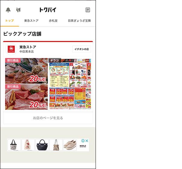 画像: チラシを拡大表示できるだけでなく、特売品で作れるレシピを参照できるので、購入後の活用方法をイメージしやすい。