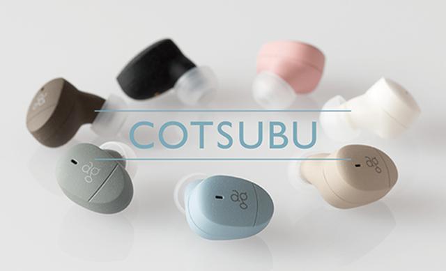 画像: 「ag」のエントリー向け最新製品「COTSUBU(こつぶ)」