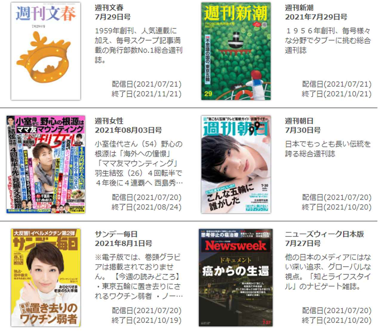 画像: magazine.dmkt-sp.jp