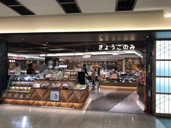 画像: 京都のとっておきのお菓子を集めた『きょうこのみ』