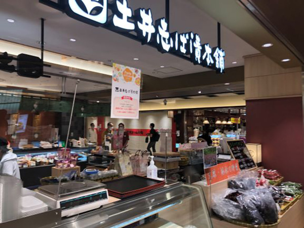 画像: しば漬を使った揚げたてのコロッケを販売する「土井志ば漬本舗」。