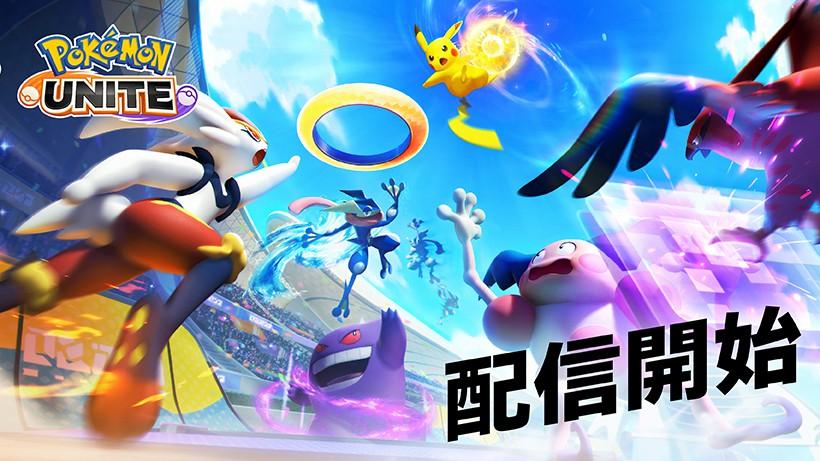 画像: Nintendo Switch『Pokémon UNITE(ポケモンユナイト)』が配信開始。幻のポケモン「ゼラオラ」もゲット。 | トピックス | Nintendo