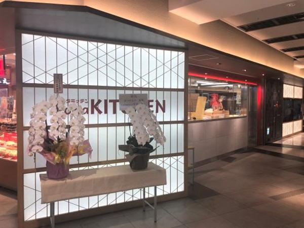 画像: 地下鉄京都駅北改札口近くにオープンした『ポルタキッチン』