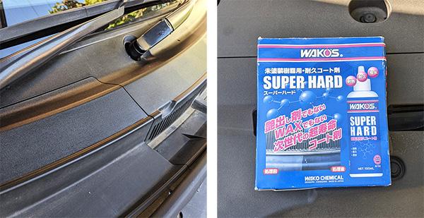 画像: 写真左が施工終了後で、新車時のような黒々とした状態に蘇った。写真右は、今回使用した「スパーハード」
