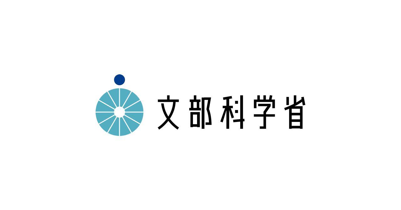 画像: 小学校プログラミング教育に関する研修教材:文部科学省