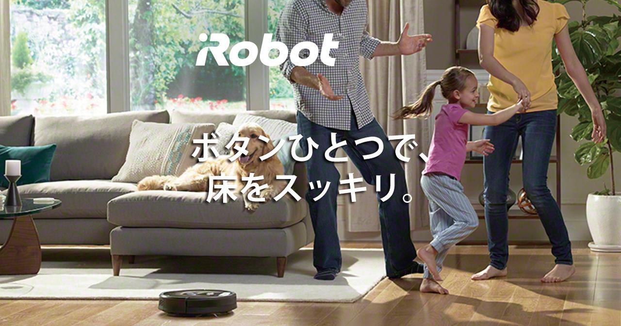 画像: アイロボットSTEMでロボットエンジニアの入り口を体験してみよう! | アイロボット公式サイト | iRobot