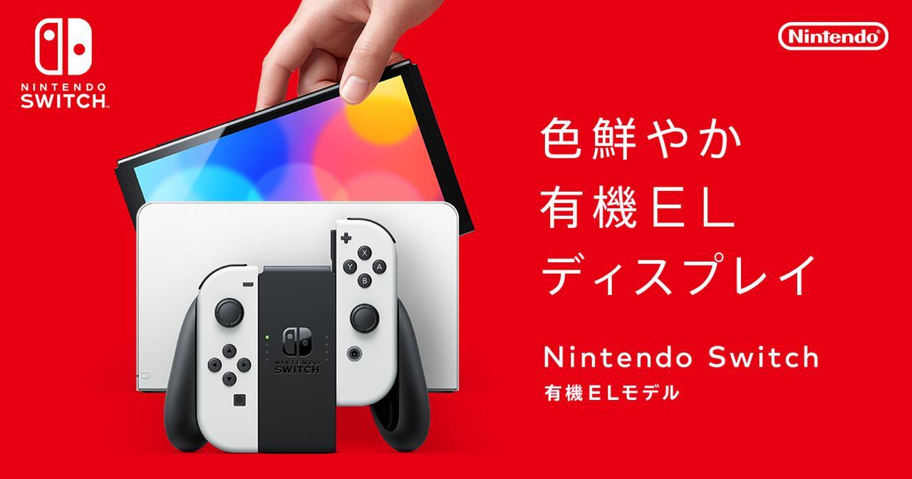 画像: Nintendo Switch(有機ELモデル)|任天堂