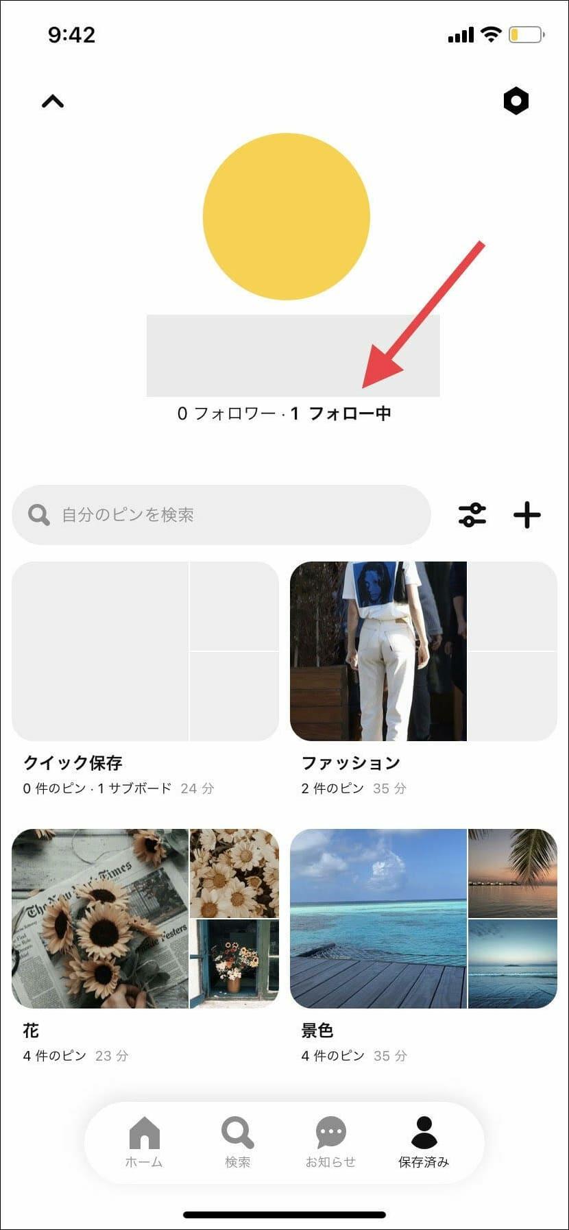 画像: プロフィールから見ることが可能。