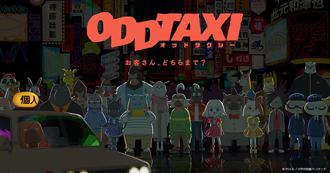 画像: TVアニメ「オッドタクシー」公式サイト 2021年4月からテレビ東京・AT-Xにて放送開始