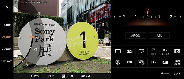 画像: カメラアプリは「Photo Pro」に統合。焦点距離はワンタッチで選択でき、デジタルズームと組み合わせた微調整も可能。