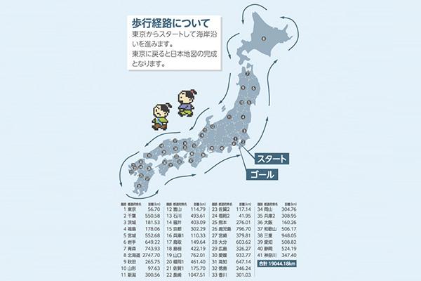 画像: 東京からスタートして海岸沿いを進む。都道府県別に地図を表示するほか、次の都道府県までの距離も表示する。