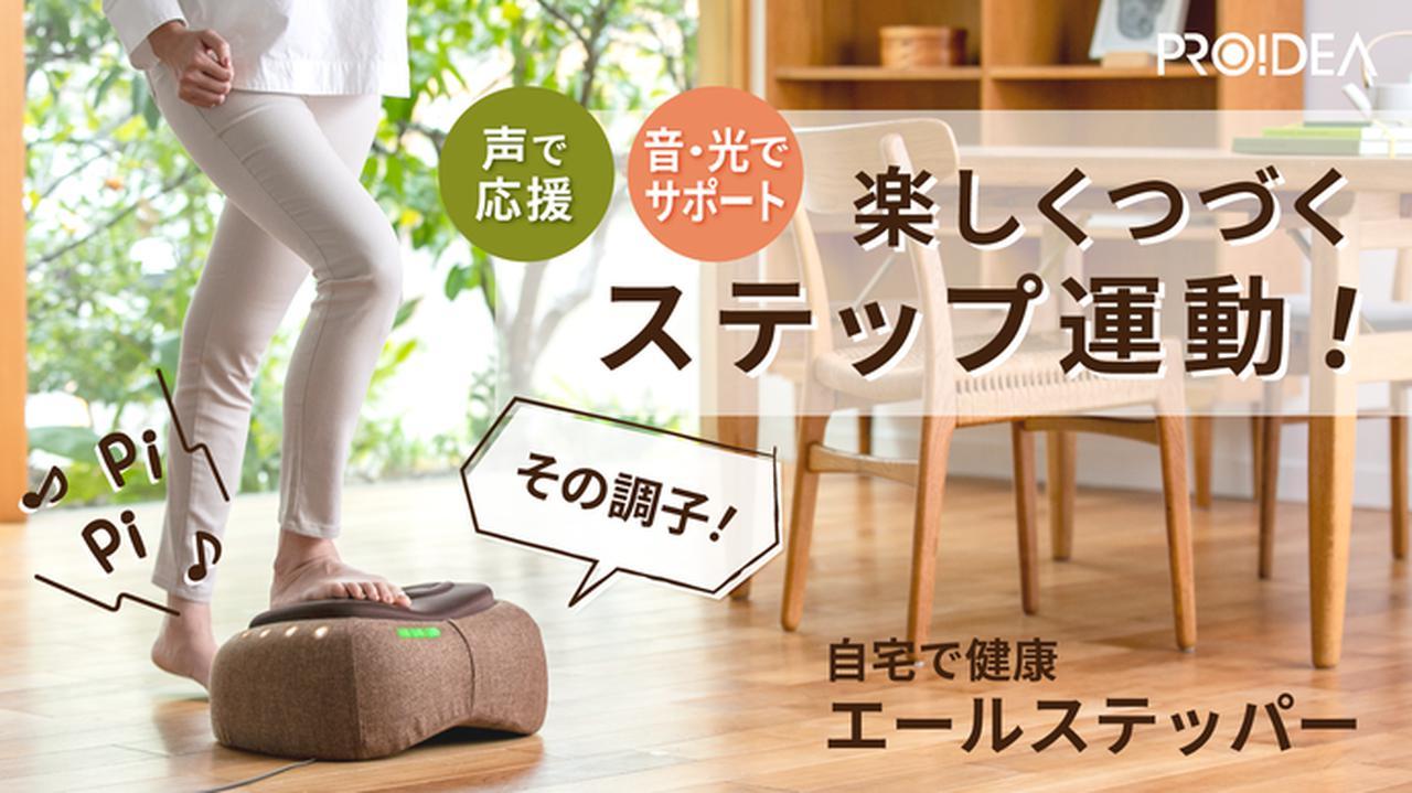 画像: Makuake|音と光、さらに掛け声でエクササイズをサポートしてくれる新感覚踏み台昇降ステッパー|Makuake(マクアケ)