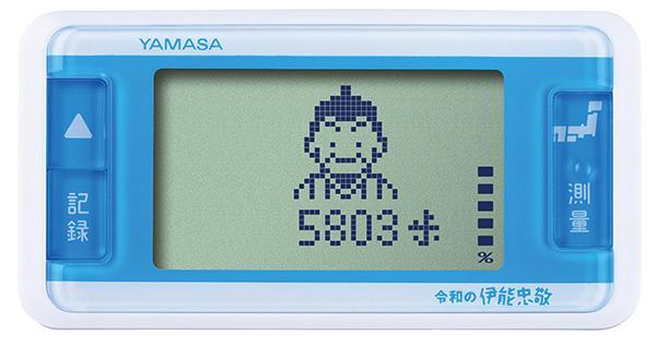 画像: 伊能忠敬とともに日本地図完成を目指す!ゲーム感覚でウォーキングを楽しむ万歩計