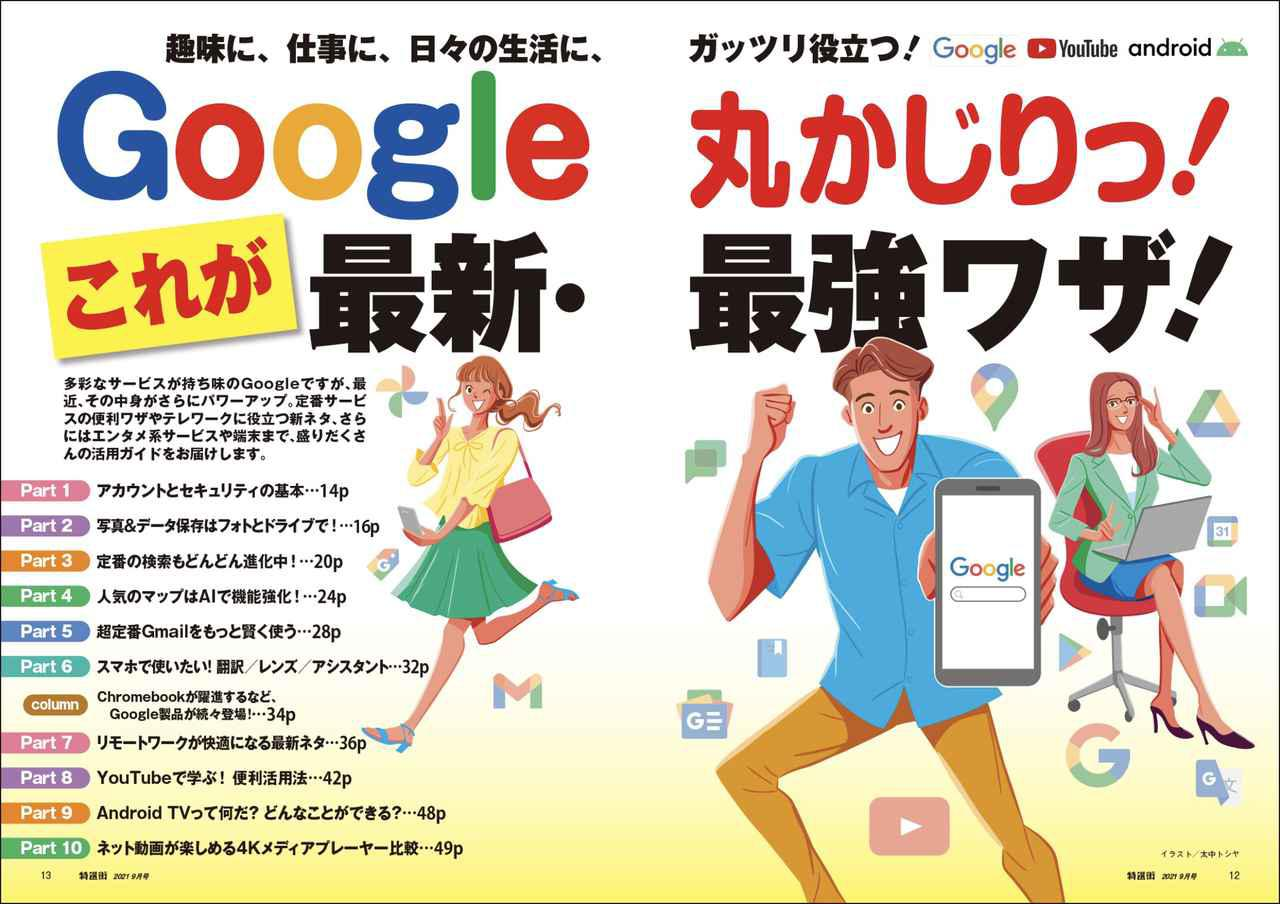 画像: 【第1特集】 趣味に、仕事に、日々の生活に、ガッツリ役立つ! Google これが最新・最強ワザ!