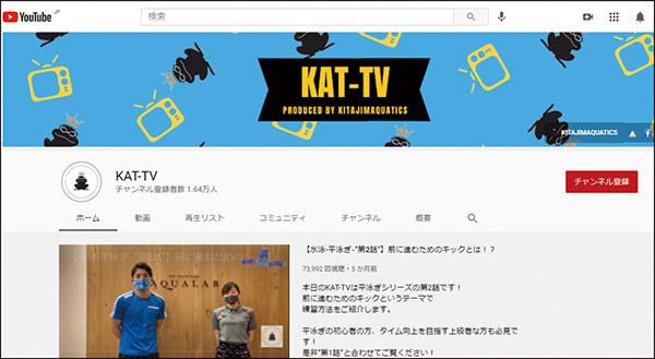 画像: 五輪金メダリストである北島康介さんが設立した「KITAJIMAQUATICS」のチャンネル。