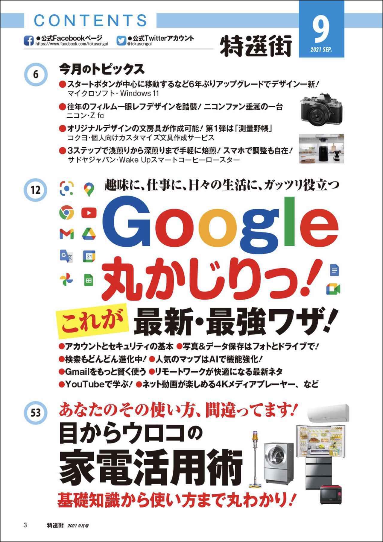 画像1: 【本日発売! 特選街9月号】Googleの最新ワザ大特集号!