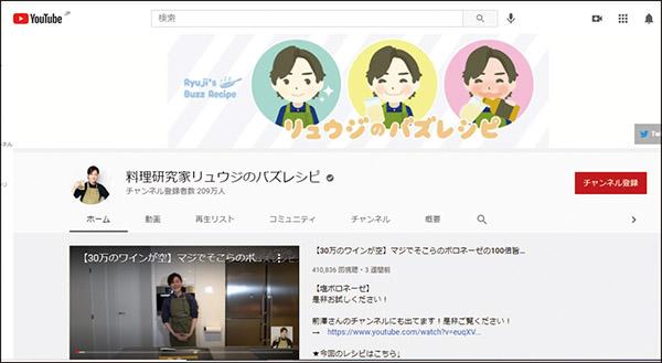 画像: 「至高炒飯」「悪魔の塩壺ニラ」などのタイトルも個性的。ZOZOの前澤社長とのコラボ動画もある。
