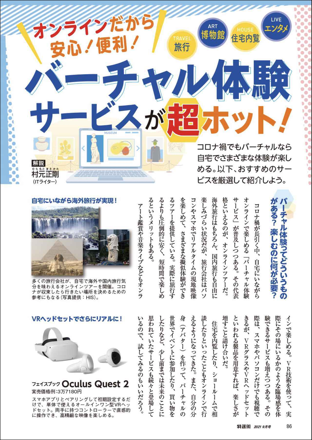 画像4: 【本日発売! 特選街9月号】Googleの最新ワザ大特集号!