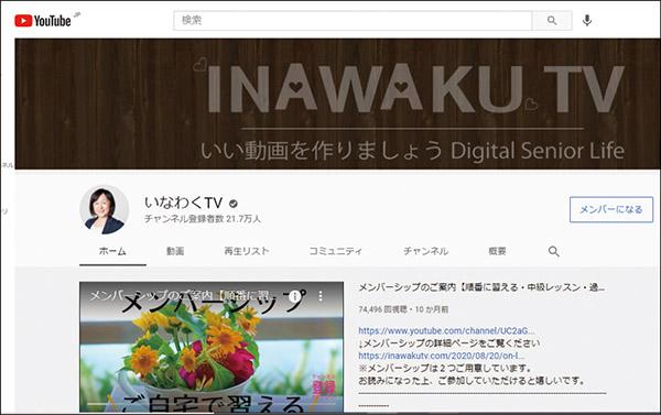 画像: ICT指導員の川島さんのチャンネル。雰囲気がとても穏やかだ。