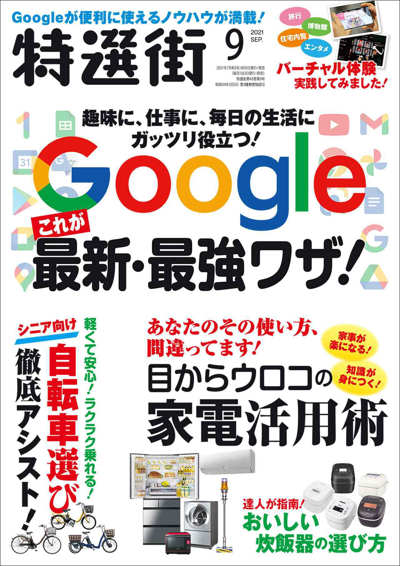 画像: 『特選街』2021年9月号(8月3日発売) 定価693円(税込み)
