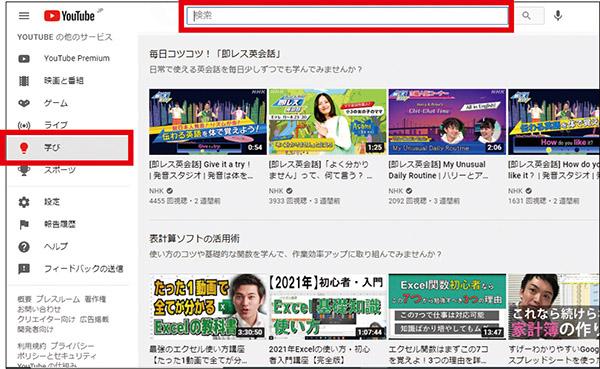 画像: 「YouTube」にアクセスし、上部の検索窓に学びたい用語を入力して探すか、左端にある「学び」をクリックして動画を選ぶ。