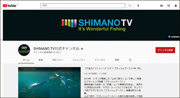 画像: 「WEBフィッシングTV」( http://tv.shimano.co.jp/ )のチャンネル。2013年11月開始。