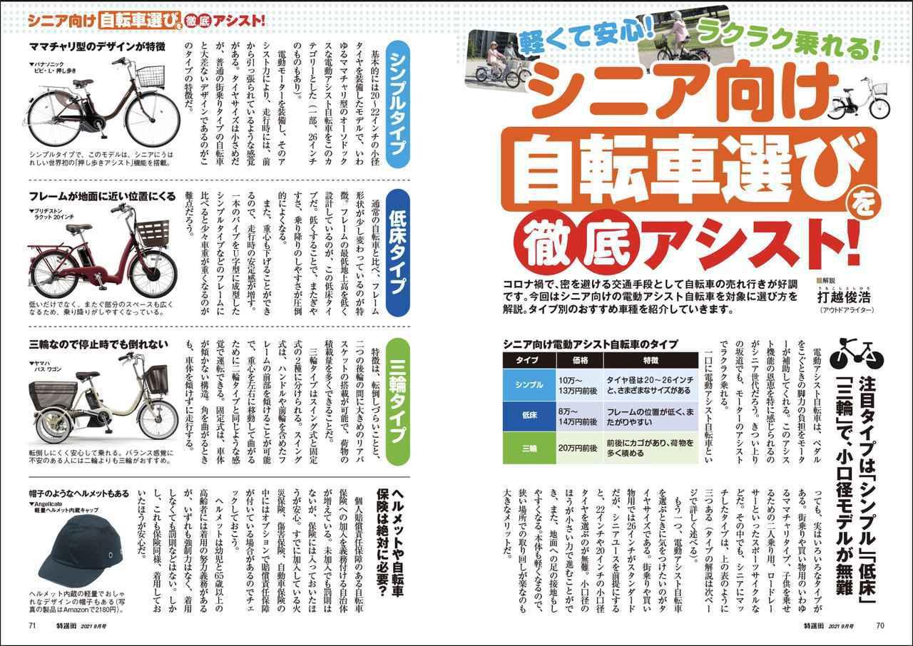 画像: 【第3特集】 軽くて安心! ラクラク乗れる! 「シニア向け自転車選び」を徹底アシスト!