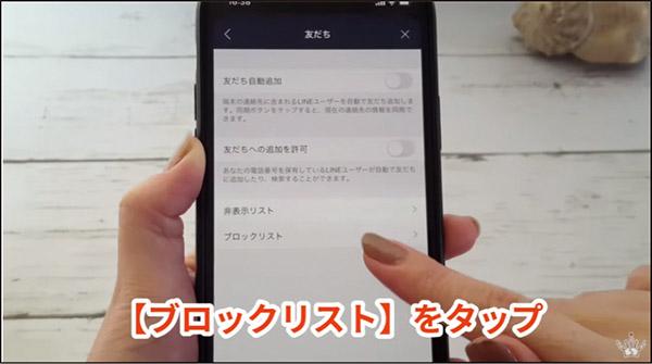 画像: 「LINE 友達のブロック・非表示の違い」を解説している動画の画面。