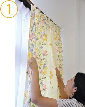 画像: ①カーテンを下方向に引っ張る