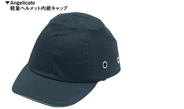 画像: ヘルメット内蔵の軽量でおしゃれなデザインの帽子もある(写真の製品はAmazonで2180円)。