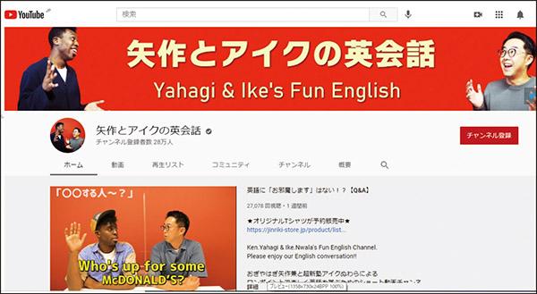 画像: 英会話動画だが、「日本とアメリカのお笑い文化の違い!!」などもある。2019年11月開始。