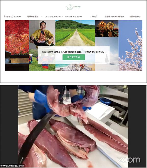 画像: 「Zoom」で参加可能。上の画面は7月11日に開催された、那智勝浦オンラインツアーの「生まぐろ解体ショー」の様子。
