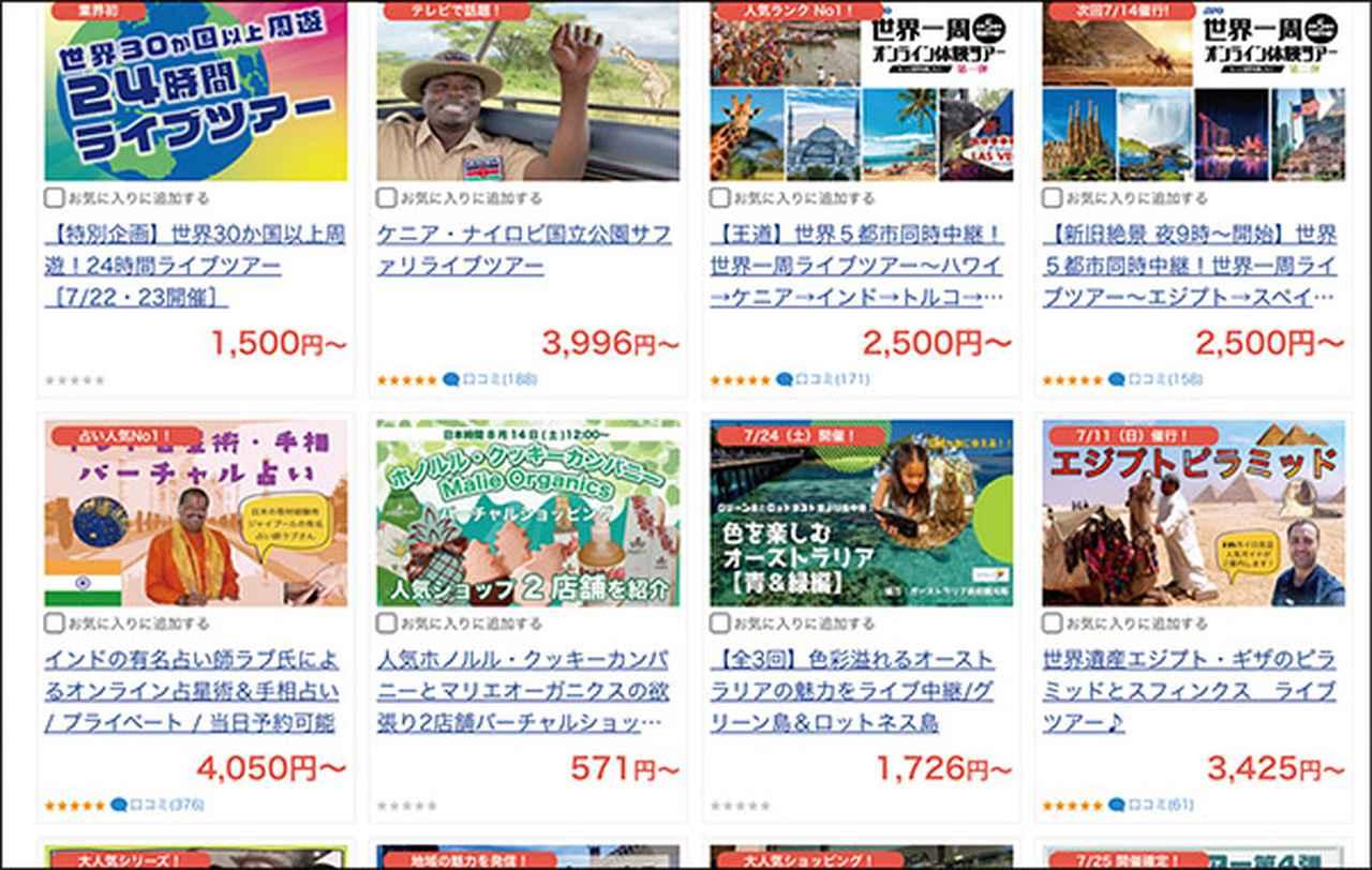 画像1: 世界一周でも2500円!スマホやパソコンだけで海外旅行気分を味わえる