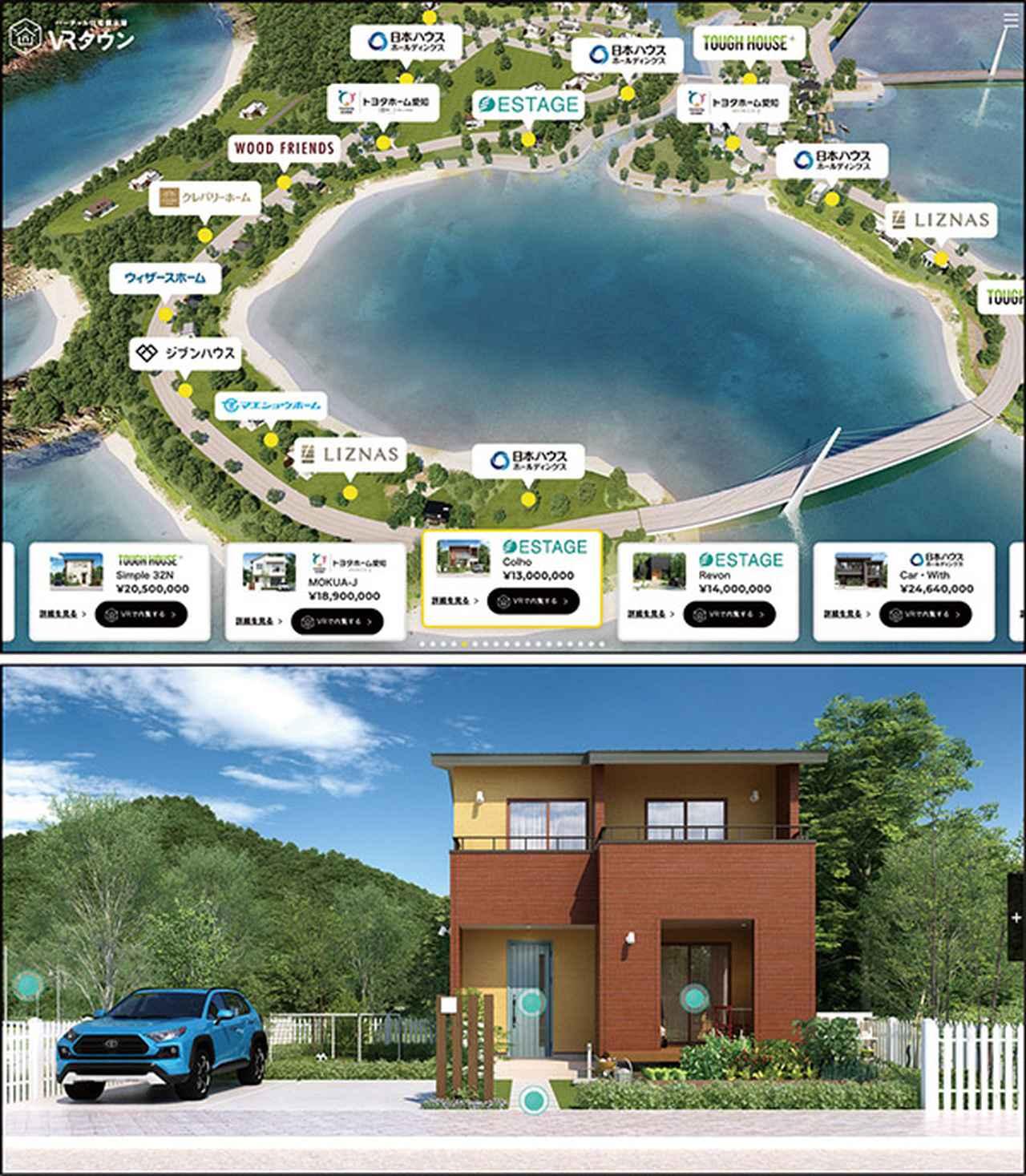 画像: 規格住宅を検索できる「マイホームマーケット」のコンテンツとして提供。価格も調べられる。