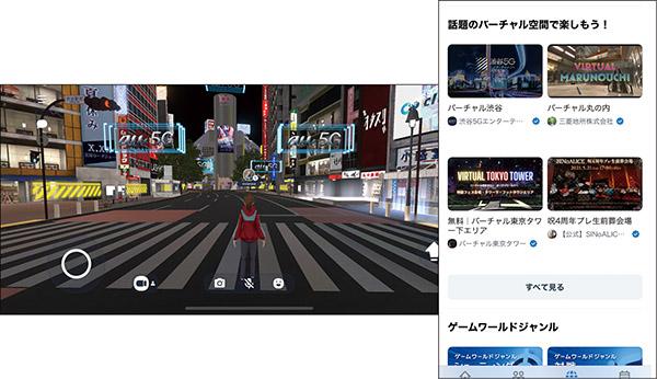 画像: スマホ向けアプリがあり、アカウント取得後に利用可能となる。上は渋谷区公認の「バーチャル渋谷」に遊びに行った画面。日時を限定して開催されるイベントにも参加することができる。
