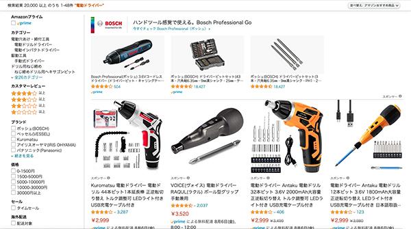 画像: 「10.8Vバッテリー」を基準に商品を選択