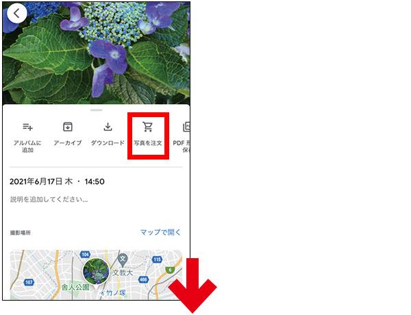 画像1: ● スマホからどこでも写真プリントを注文できる!